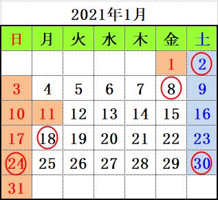 大安2021年1月