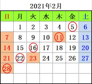 大安2021年2月
