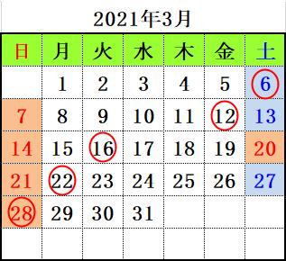 大安2021年3月