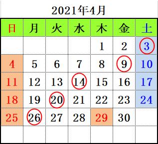 大安2021年4月