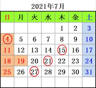 大安2021年7月
