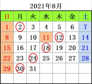 大安2021年8月