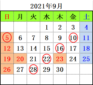 大安2021年9月