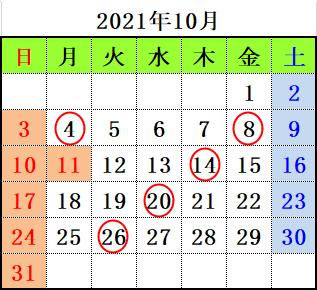 大安2021年10月