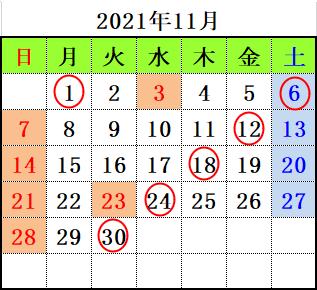 大安2021年11月
