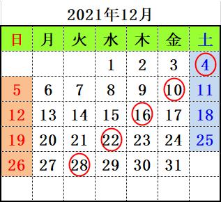 大安2021年12月