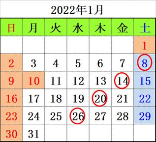大安2022年1月