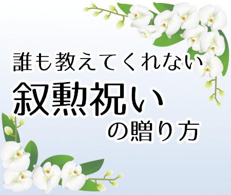 誰も教えてくれない  移転祝いのお花の贈り方