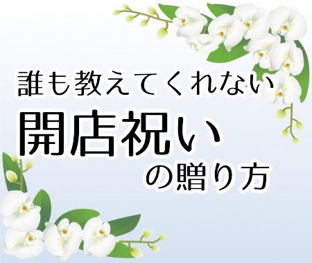 誰も教えてくれない  開店祝いのお花の贈り方